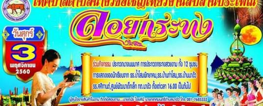 วันศุกร์ ที่ 3 พฤศจิกายน 2560 เทศบาลตำบลนางัว ขอเรียนเชิญพี่น้องประชาชนทุกท่านร่วมงานประเพณีลอยกระทง ประจำปี 2560