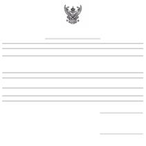 ประกาศรายชื่อผู้มีสิทธิ์เข้ารับการสรรหาและเลือกสรรเป็นพนักงานจ้างของเทศบาลตำบลนางัว